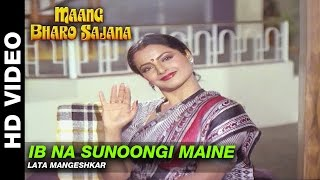 Ib Na Sunoongi Maine - Maang Bharo Sajana | Lata Mangeshkar | Jeetendra & Rekha