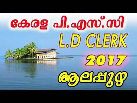 കേരള  പി.എസ്.സീ  2017  L D Clerk  ചോദ്യോത്തരങ്ങളിലൂടെ.| ആലപ്പുഴ  | kerala psc 2017 LD CLERK |