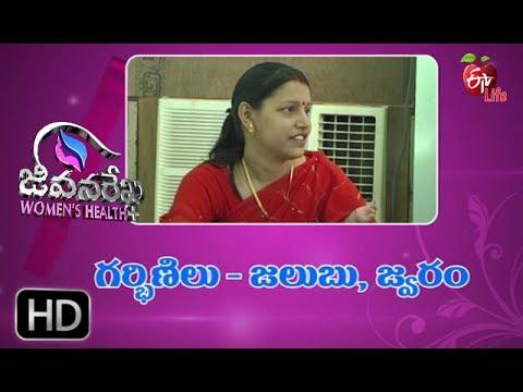 Jeevanarekha Women's Health | Pregnancy - Infection | 12th June 2017 | జీవనరేఖ ఉమెన్స్ హెల్త్