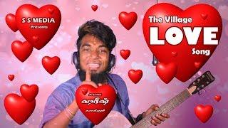 Village Love Song Gana Harish   2017   CHENNAI GANA MUSIC VIDEO