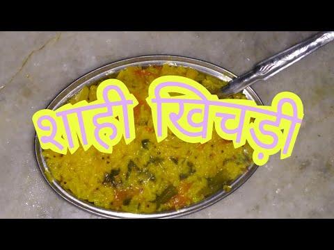 Shahi Khichdi (Hindi)  Recepie