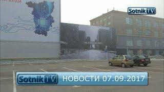 НОВОСТИ. ИНФОРМАЦИОННЫЙ ВЫПУСК 07.09.2017