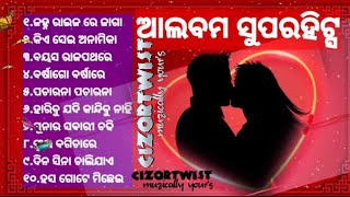 All Time Hit Odia Album Song_ଓଡ଼ିଆ ଆଲବମ ସୁପରହିଟ୍ସ_old odia album song_album romantic song_jukebox