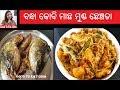 ବନ୍ଧା କୋବି ମାଛ ମୁଣ୍ଡ ଛେଞ୍ଚେଡ଼ା | Cabage & Fish head chencheda | Odia Bandha kobi Macha  chenchada