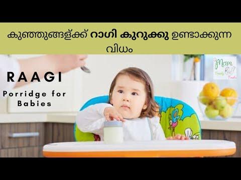 Raagi Kurukk   Kerala Special Baby Food Recipe   6-12 months