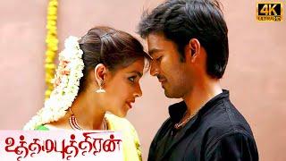 Uthamaputhiran Full Movie   Dhanush, Genelia, Vivek   Vijay Antony