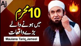 """Top Incidents Of 10 Muharram"" Maulana Tariq Jameel Latest Bayan"