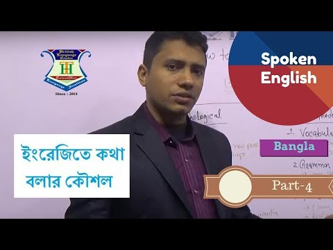 How to develop your english speaking skill || Spoken english-4 || TalentHut Bangla