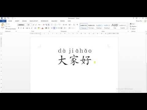 How to display pinyin on Chinese character with MS word