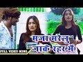 Rajnish Ranjan 2018 का Super Hit गाना || मजा मरेलु जाके रहर में || Ae Jaan || Bhojpuri Song 2018
