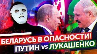 Лукашенко VS Путин. В преддверии конфликта.