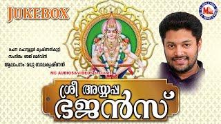 ശ്രീ അയ്യപ്പ ഭജൻസ് | SREE AYYAPPA BHAJANS | Ayyappa Devotional Songs Malayalam | MADHU BALAKRISHNAN