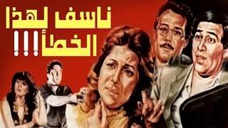 Naasaf Lehaza El Khataa Movie - فيلم ناسف لهذا الخطأ
