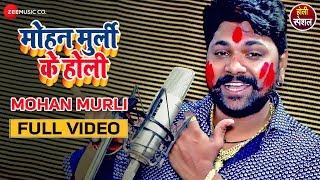 मोहन मुरली Mohan Murli - Full Video | Mohan Murli K Holi | Samar Singh