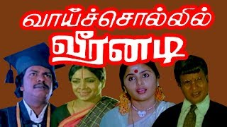 Vaai Sollil Veeranadi | Visu, Y.G.Mahendran, Vanitha | Tamil Comedy Movie HD