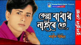 Bulbuli Kella   বুলবুলি কেল্লা - Kella Babar Naire Deho - Sarif Uddin