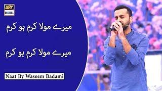 Meray Moula Karam Ho Karam - Naat - Waseem Badami - ARY Digital