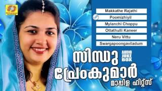 Sindhu Premkumar Mappila Hits | Malayalam Mappilapattukal | Superhit Mappila Songs | Mappila Album
