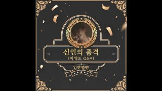 Download Rookie's Dignity 'Keyword Q&A'(신인의 품격 '키워드 Q&A') Onestar(임한별) Video