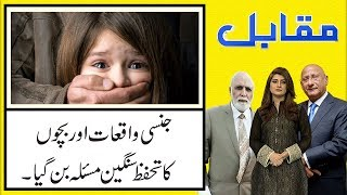 MUQABIL   Haroon Ur Rasheed   Zafar Hilaly   Sarwat Valim   22 May 2019   TSP