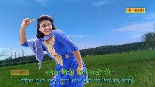 Superhit Dance 2017 || तत्तैया बैरी खा गयो री  || Tataiya Bairi Kha Gyo Ri || Babita Choudhary