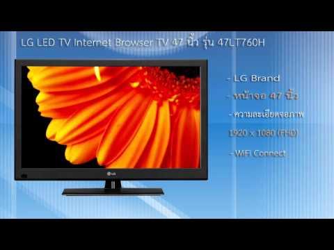 LG LED TV Internet Browser TV 47 นิ้ว รุ่น 47LT760H  Review