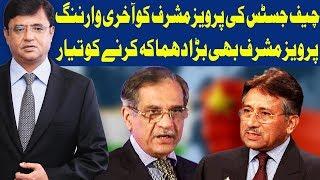 Dunya Kamran Khan Ke Sath - 13 June 2018 | Dunya News