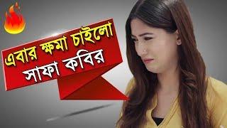 এবার ক্ষমা চাইলো  সাফা কবির   নাস্তিক সাফা কবির   Safa Kobir   Bangladeshi Actors   Nastik