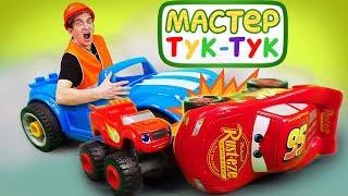 Download Видео про игрушки из мультфильмов Чудо Машинки и Тачки. Гонки с препятствиями! Video
