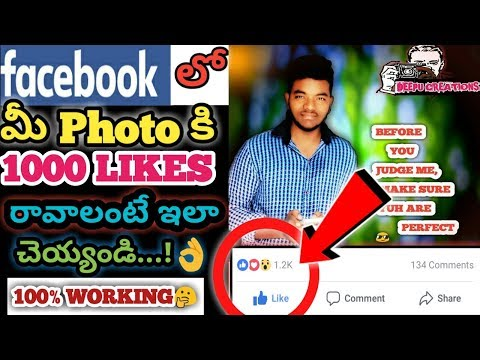 How to get 1000 FACEBOOK Likes to Your Profile Picture Successfully in TELUGU|| Increase likes ||