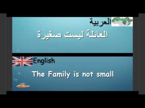 Lesson 2 الدرس (English/Arabic ) Learn English/Arabic تعلم اللغة الإنجليزية والعربية