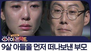 어린이보호구역에서 발생한 교통사고로 아들 '민식이'를 잃은 부모... | 아이콘택트 14회 다시보기