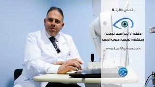 فحص قرنية العين - دكتور ايمن عبد الرحمن