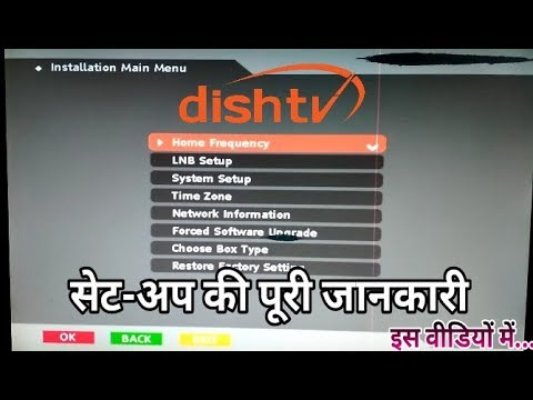 Dish TV: How to Edit Settings of LNB Setup, Erase EPG, Frequency etc..on Dish TV Set top Box (M.W)