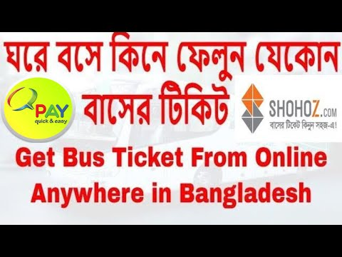 How To Buy Tickets [ Bus Train and Launch Ticket From Online  Shohoz.com ]