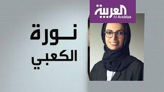 وجوه عربية: نورة الكعبي