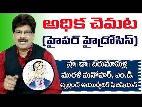 Excessive Sweating | Ayurvedic Treatment | Prof. Dr. Murali Manohar Chirumamilla, M.D. (Ayurveda)