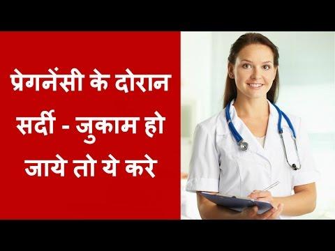 प्रेगनेंसी के दौरान सर्दी-जुखाम में ये करे/home remedies for cough and cold during pregnancy