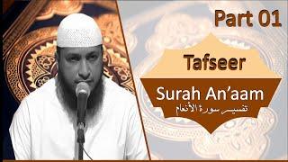 Tafseer Surah Anaam | # 1  | Qur