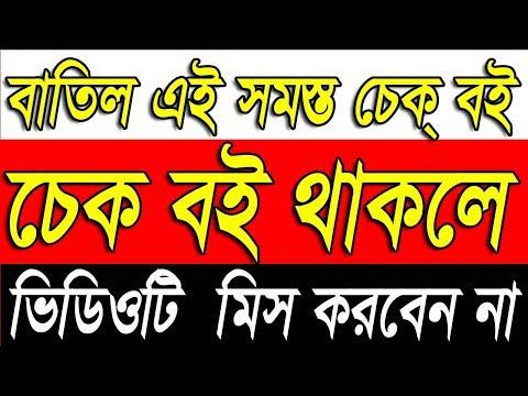 চেক বুক থাকলে এখনই দেখুন |All Cheque Book Reject|SBI|PNB|BOB|ICICI|HDFC|Bank New Cheque Book 2019