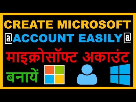 How to Make or Create Microsoft Account? Microsoft Account Kaise Banaye? Hindi Video