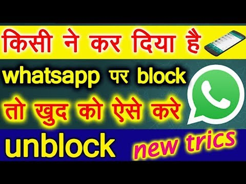 How To UNBLOCK Yourself From Others WHATSAPP Account, Very Easy Way To Unblock From Someone Whatsapp