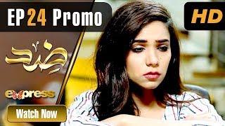 Pakistani Drama   Zid - Episode 24 Promo   Express TV Dramas   Arfaa Faryal, Muneeb Butt