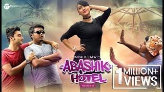 Abashik Hotel | EP - 03 | Shamim Hasan Sarkar | Raha | Sporshia | Tamim | Tawsif | Eid Natok 2018