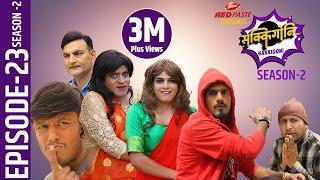 Sakkigoni   Comedy Serial   Season 2   Episode-23   Kumar Kattel, Arjun Ghimire, Sagar Lamsal, Hari