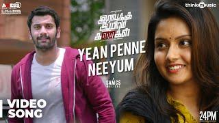 Iravukku Aayiram Kangal | Yean Penne Neeyum Video Song | Arulnithi, Ajmal, Mahima Nambiar | Sam C S