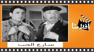 شارع الحب | الفيلم العربي | بطولة صباح وعبدالحليم حافظ