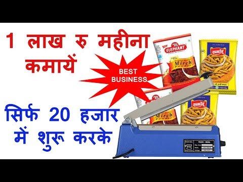 1 लाख रु महीना कमायें सिर्फ 20 हजार लगाकर Spice Making | Turmeric Powder Masala Making Business Idea