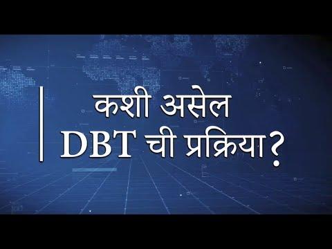 Mahadbt.gov.in - नेमकं आहे तरी काय MahaDBT?