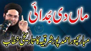 nasir madni maa di shan Videos - 9tube tv